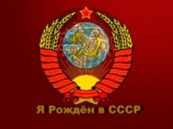 Я Рождён в СССР -1