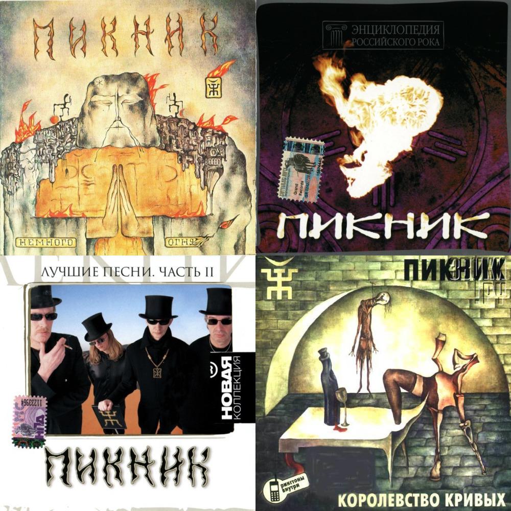 Песни «пикника» упоминаются и в современной литературе: сергей лукьяненко в цикле книг «дозоры» неоднократно вспоминает творчество группы.